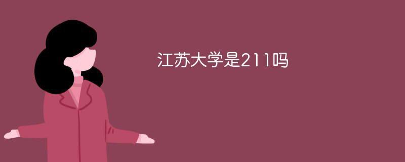 江苏大学是211吗(附江苏11所211大学名单)