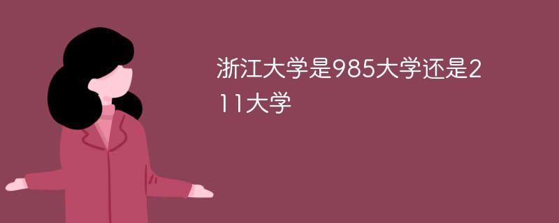 浙江大学是985大学还是211大学