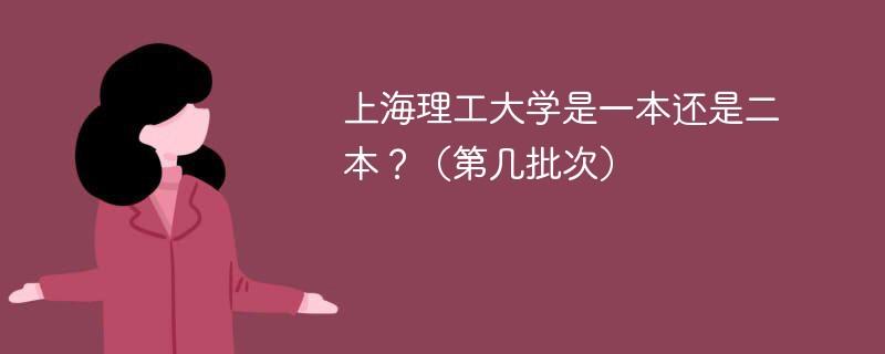 上海理工大学是一本还是二本?(第几批次)