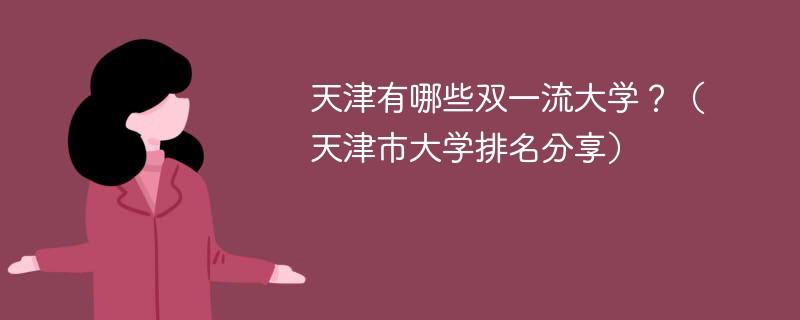 天津有哪些双一流大学?(天津市大学排名分享)