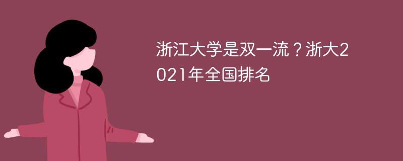 浙江大学是双一流?浙大2021年全国排名