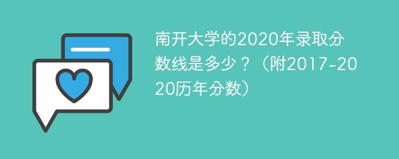 南开大学的2020年录取分数线是多少?(附2017-2020历年分数)