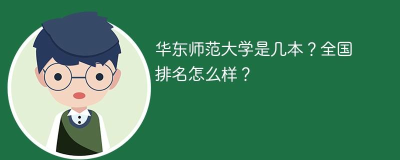 华东师范大学是几本?全国排名怎么样?