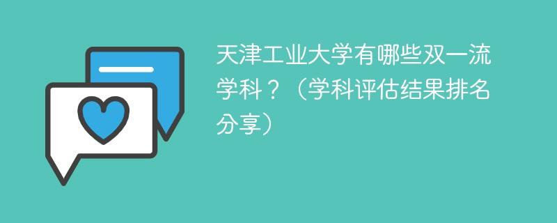 天津工业大学有哪些双一流学科?(学科评估结果排名分享)
