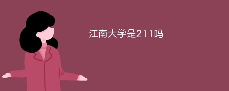 江南大学是211吗 是在哪个城市?