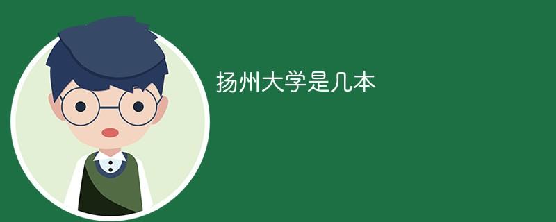 扬州大学是几本 是重点大学吗