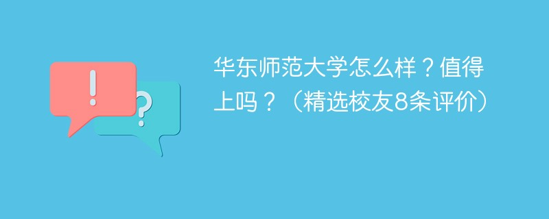 华东师范大学怎么样?值得上吗?(精选校友8条评价)