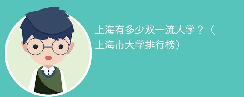 上海有多少双一流大学?(上海市大学排行榜)