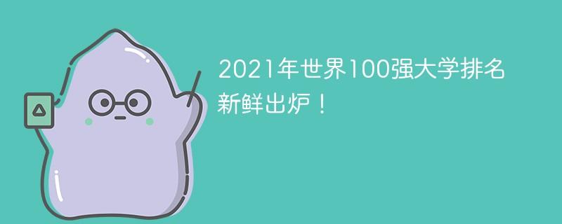 2021年世界100强大学排名新鲜出炉!