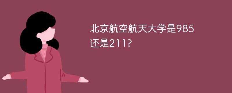 北京航空航天大学是985还是211?