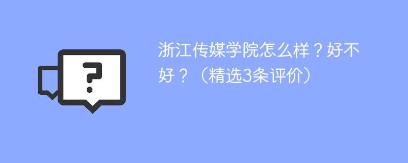 浙江传媒学院怎么样?好不好?(精选3条评价)
