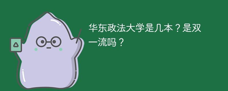 华东政法大学是几本?是双一流吗?