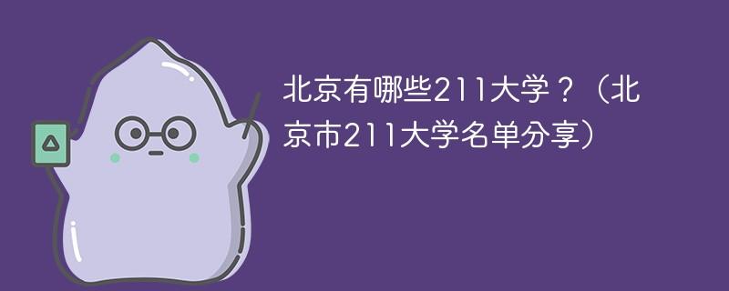 北京有哪些211大学?(北京市211大学名单分享)