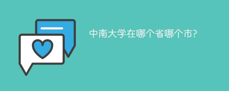 中南大学在哪个省哪个市?属于985 211吗?