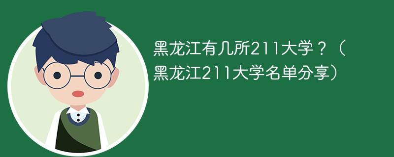 黑龙江有几所211大学?(黑龙江211大学名单分享)