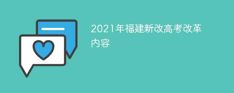 2021年福建新改高考改革内容