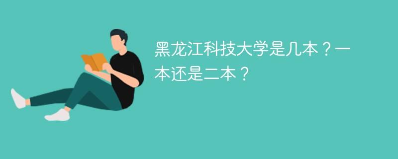 黑龙江科技大学是几本?一本还是二本?