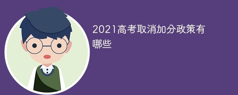 2021高考取消加分政策有哪些