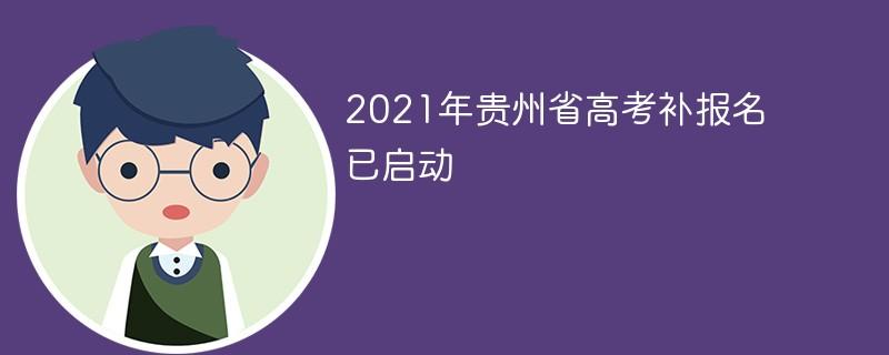 2021年贵州省高考补报名已启动