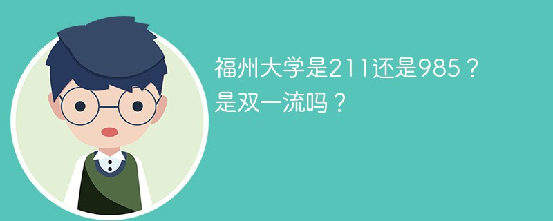 福州大学是211还是985?是双一流吗?