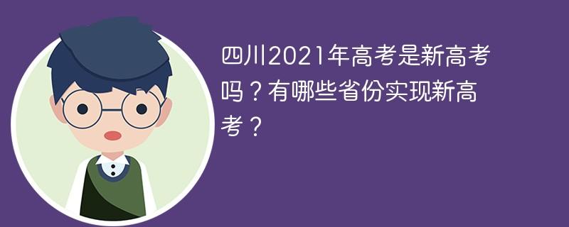四川2021年高考是新高考吗?有哪些省份实现新高考?