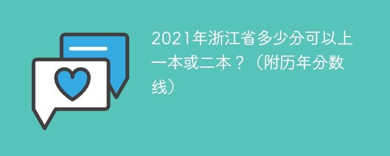 2021年浙江省多少分可以上一本或二本?(附历年分数线)