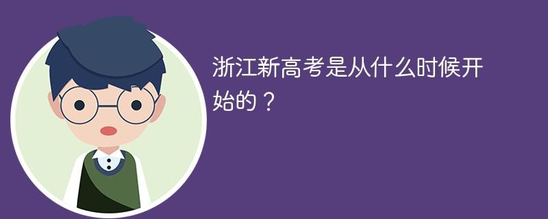 浙江新高考是从什么时候开始的?