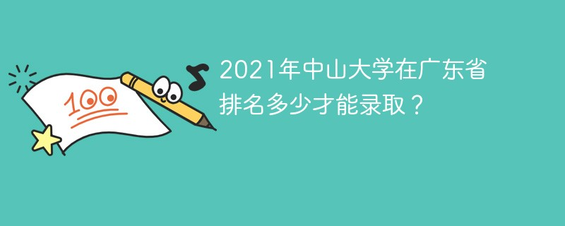 2021年中山大学在广东省排名多少才能录取?(附2012~2021年录取分数线)