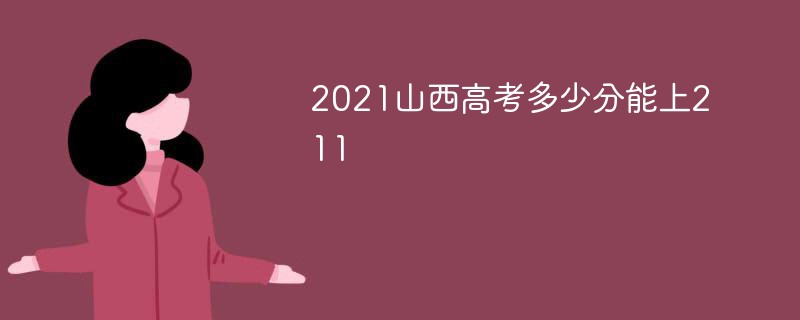 2021山西高考多少分能上211