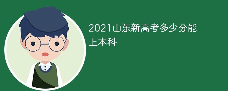 2021山东新高考多少分能上本科