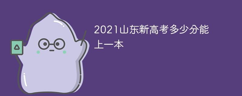 2021山东新高考多少分能上一本