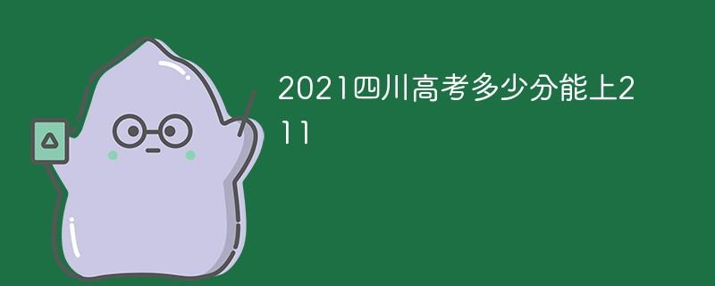 2021四川高考多少分能上211