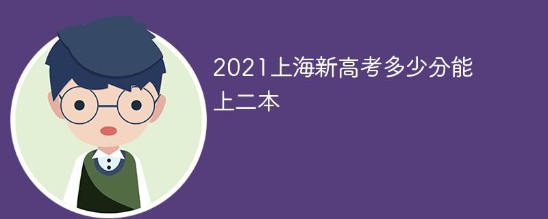 2021上海新高考多少分能上二本