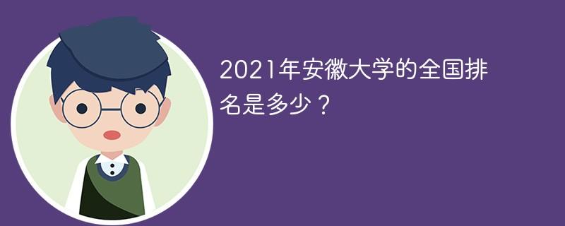 2021年安徽大学的全国排名是多少?