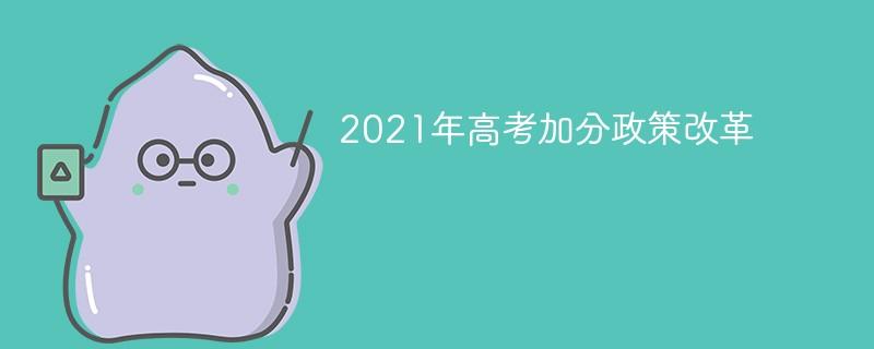 2021年高考加分政策改革