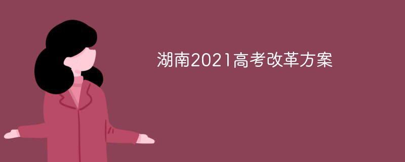 湖南2021高考改革方案