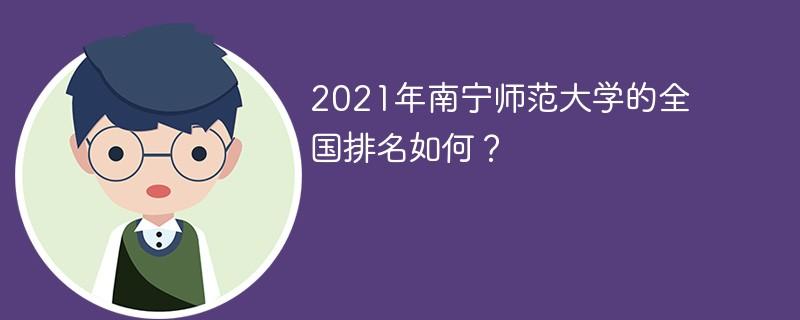 2021年南宁师范大学的全国排名如何?