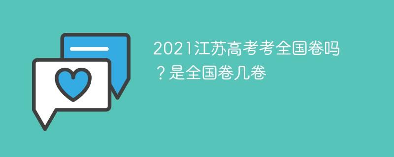 2021江苏高考考全国卷吗?是全国卷几卷
