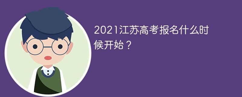 2021江苏高考报名什么时候开始?