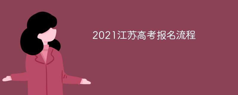 2021江苏高考报名流程