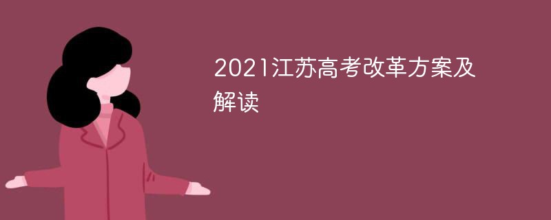 2021江苏高考改革方案及解读