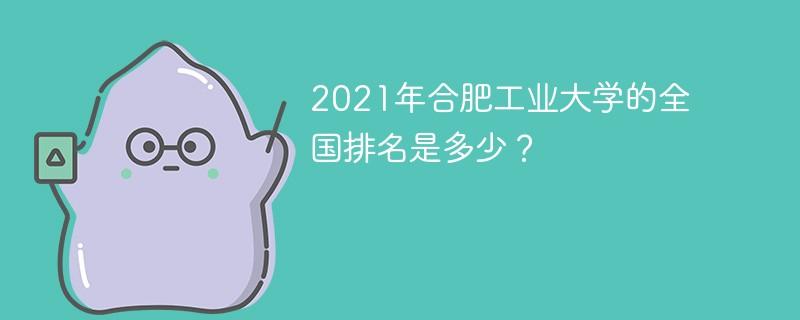 2021年合肥工业大学的全国排名是多少?