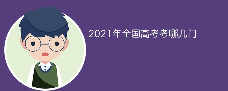 2021年全国高考考哪几门