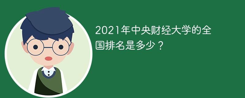 2021年中央财经大学的全国排名是多少?