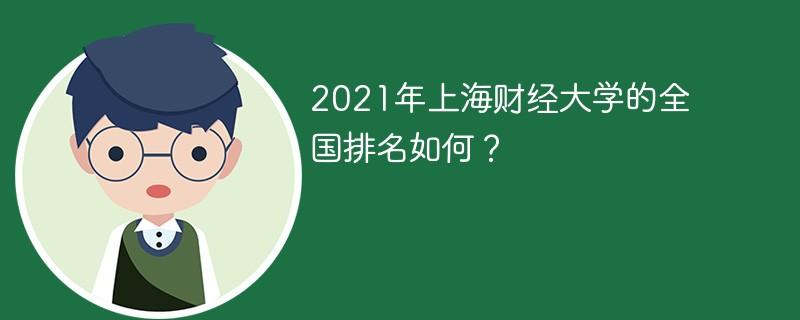 2021年上海财经大学的全国排名如何?