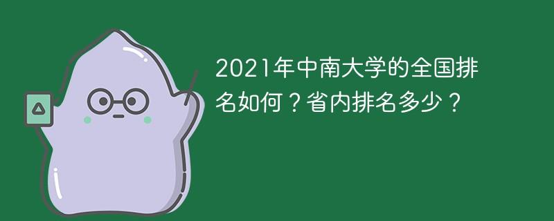 2021年中南大学的全国排名如何?省内排名多少?