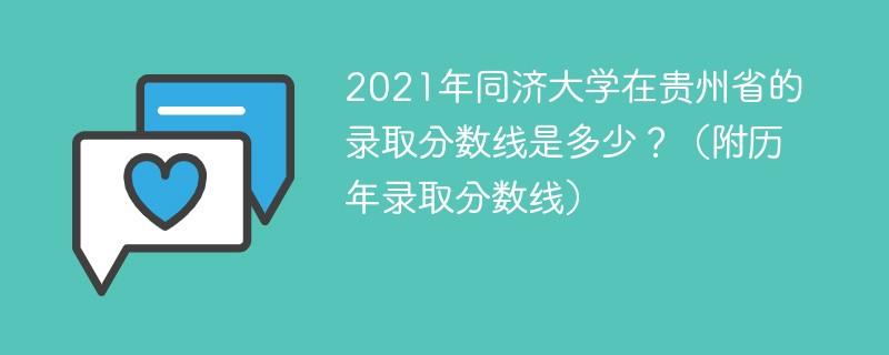 2021年同济大学在贵州省的录取分数线是多少?(附历年录取分数线)