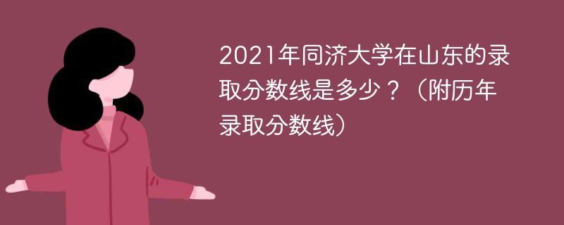 2021年同济大学在山东的录取分数线是多少?(附历年录取分数线)