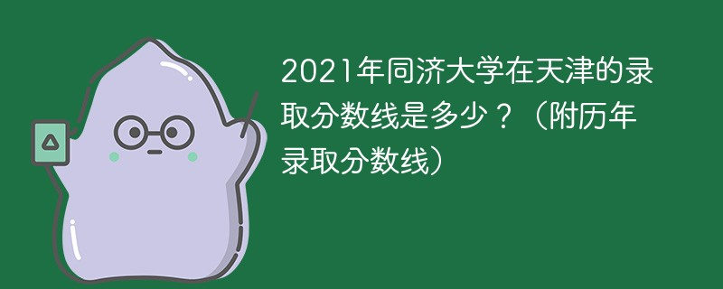 2021年同济大学在天津的录取分数线是多少?(附历年录取分数线)