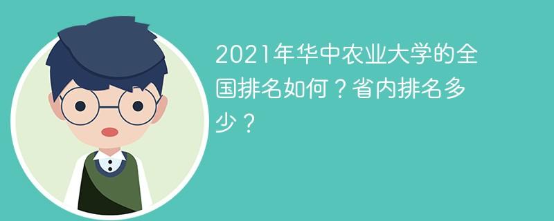 2021年华中农业大学的全国排名如何?省内排名多少?
